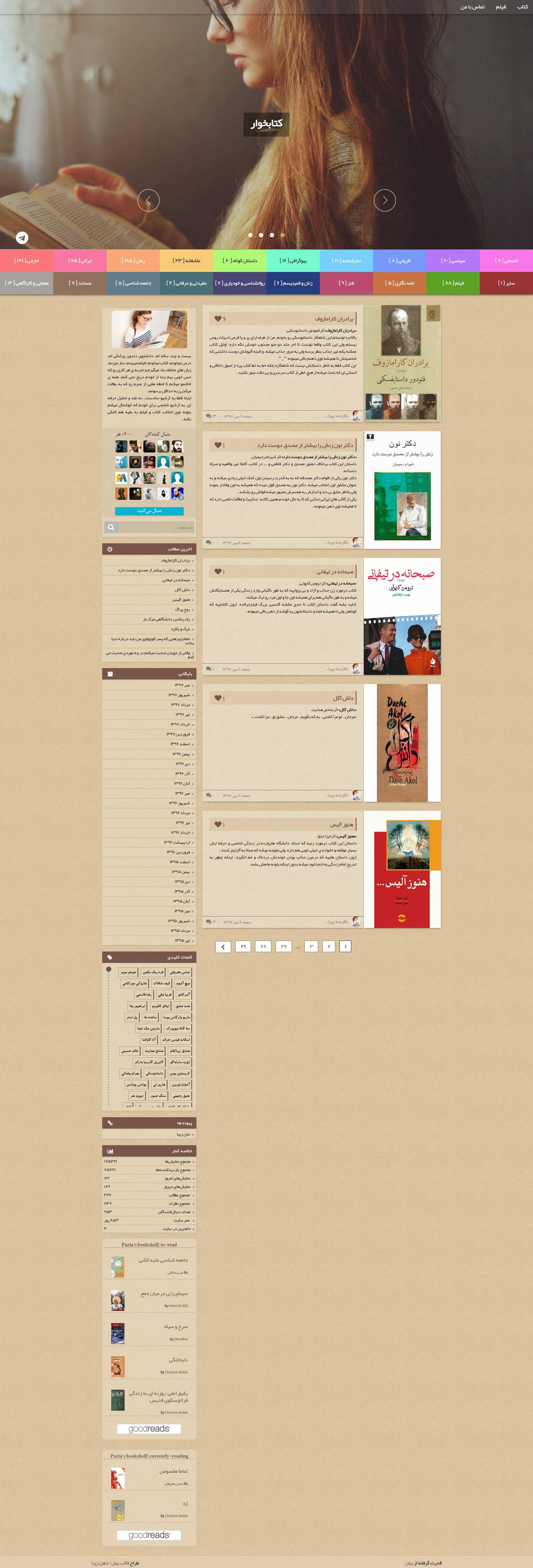 طراحی سایت کتابخانه زیبا