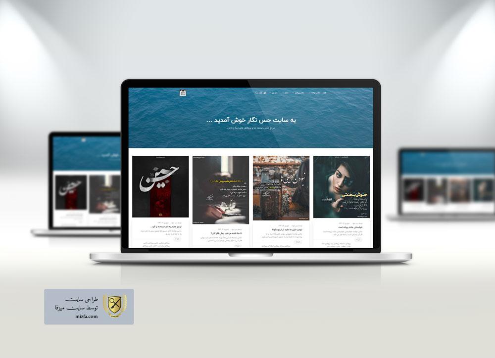 طراحی سایت عکس نوشته و دل نوشته بسیار زیبا