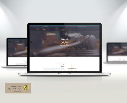 طراحی سایت وکیل