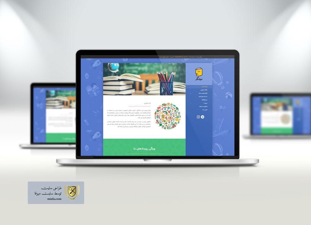طراحی سایت اموزشی
