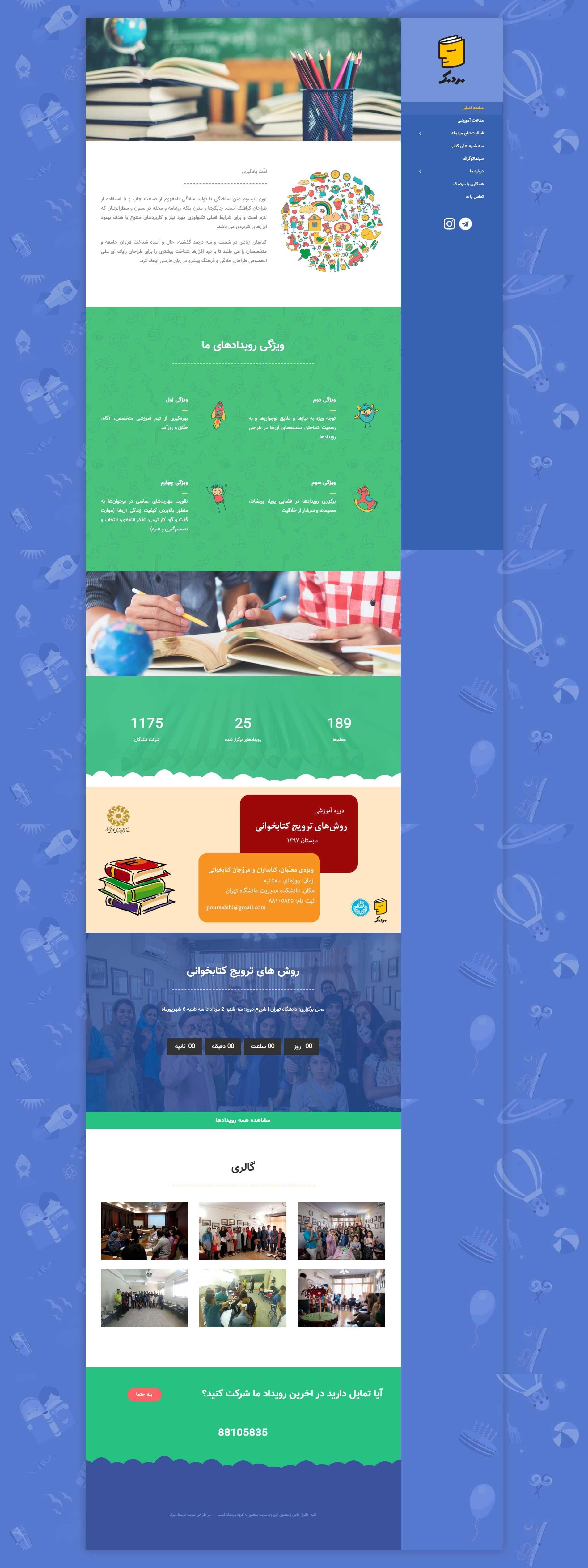 طراحی سایت اموزشی برای کودکان