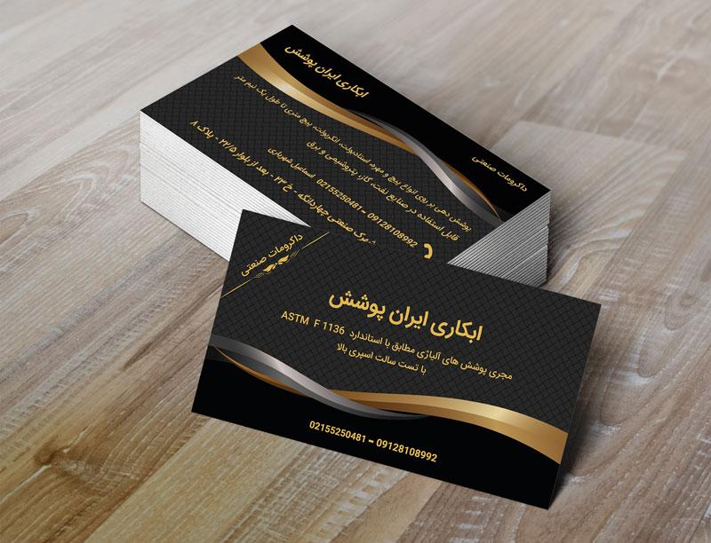 طراحی کارت ویزیت برای کسب و کار پوشش فلزات