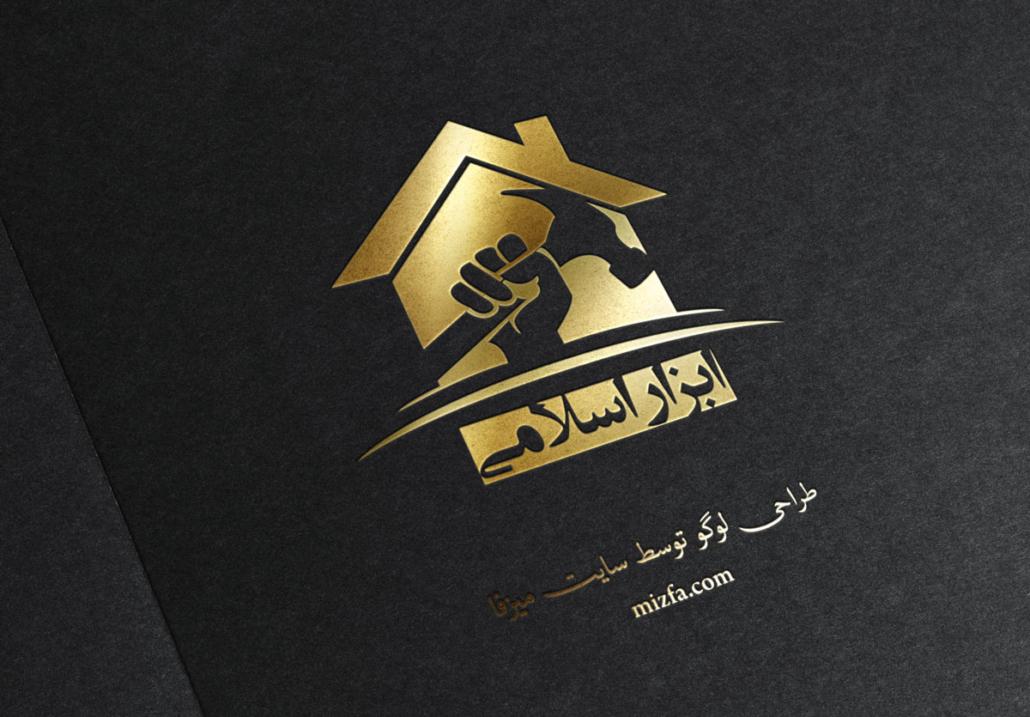 طراحی لوگو ابزار اسلامی