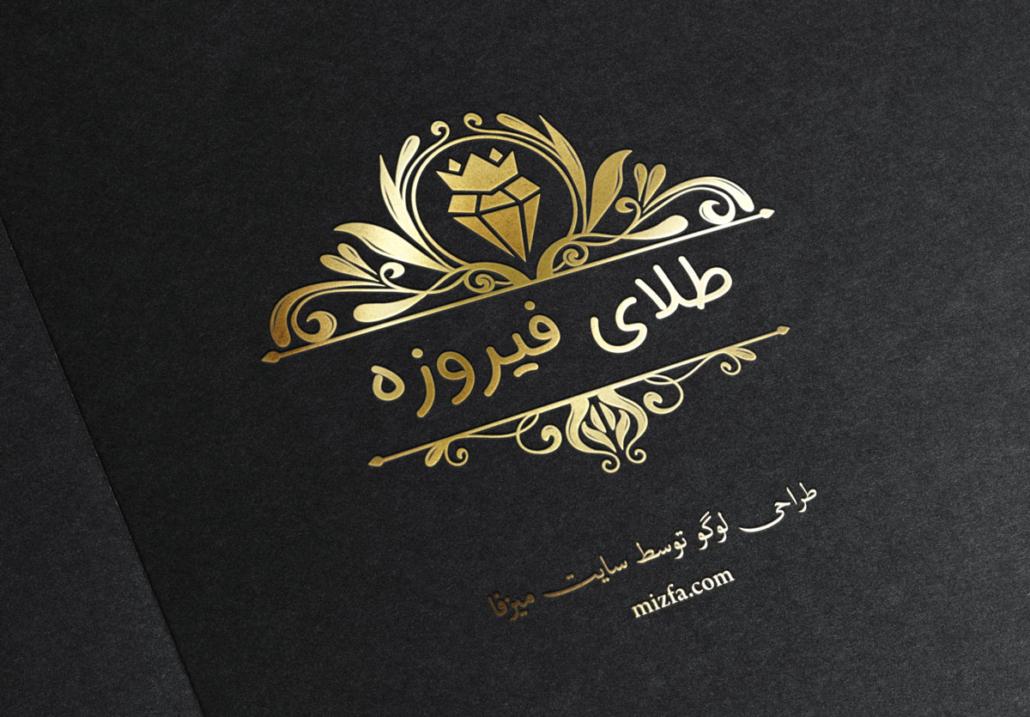 طراحی طلای فیروزه