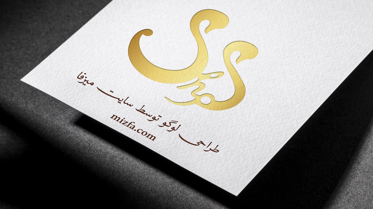 طراحی لوگو شرکت مد و فشن SHP